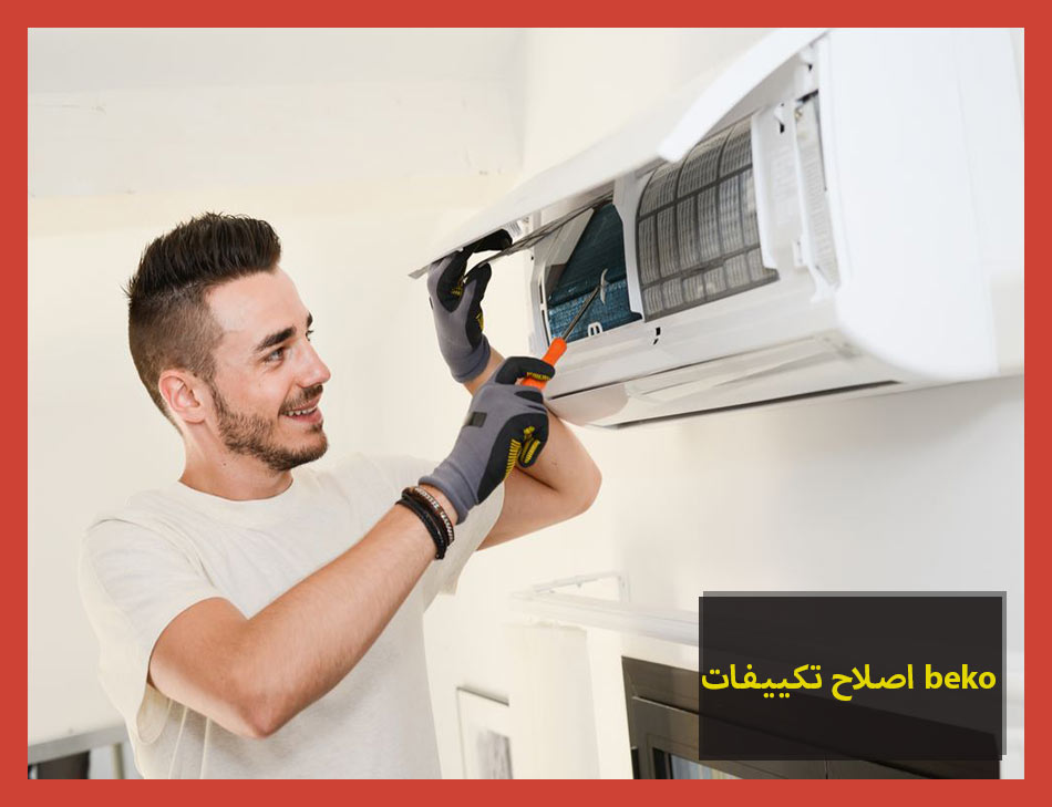 اصلاح تكييفات beko | Beko Maintenance Center