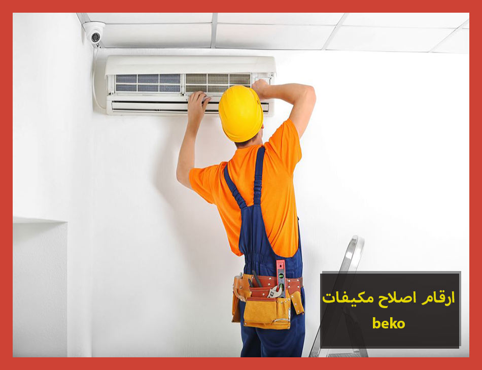 ارقام اصلاح مكيفات beko | Beko Maintenance Center
